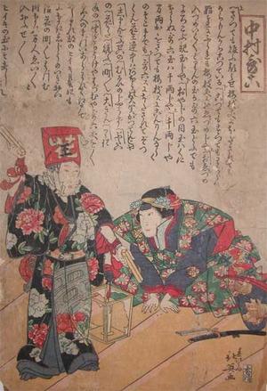 Hokuei: Kabuki Actor Nakamura Kaoku - Ronin Gallery