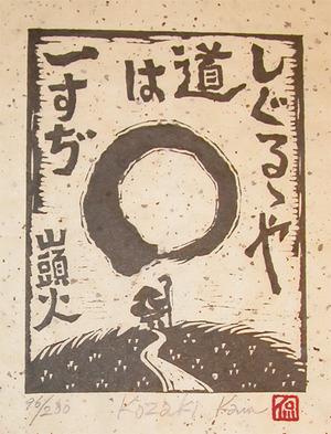 Kozaki: Darkened, One Road - Ronin Gallery