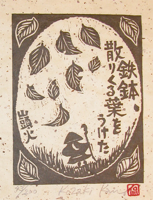 Kozaki: Iron Pot, Catching Leaves - Ronin Gallery