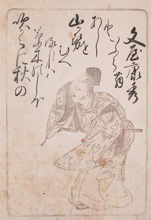 Katsukawa Shunsho: Bunya no Yasuhide - Ronin Gallery