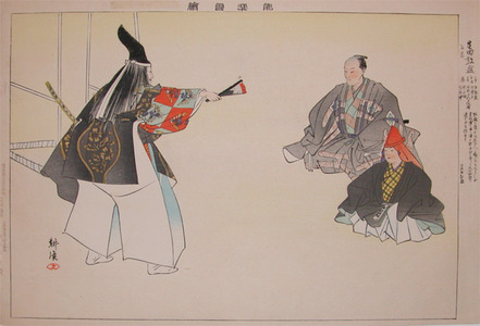 Tsukioka Kogyo: Ikuta Atsumori - Ronin Gallery