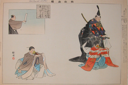 月岡耕漁: Shunei - Ronin Gallery