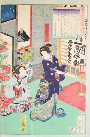 落合芳幾: Haru and Umekichi - Ronin Gallery