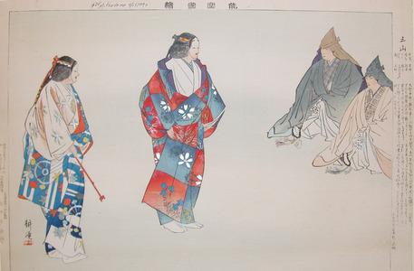 月岡耕漁: Mitsuyama - Ronin Gallery