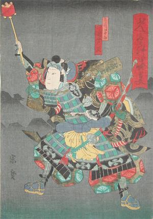 Munehiro: Kataoka Ashimasa - Ronin Gallery