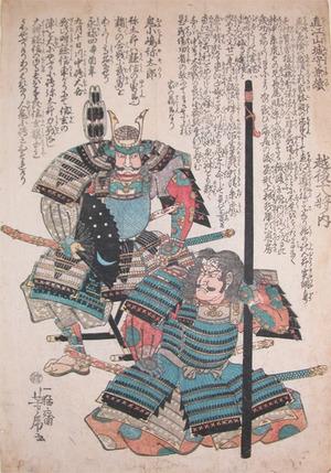 Yoshifusa: Naoe Kanetsugu and Onikojima Yataro - Ronin Gallery
