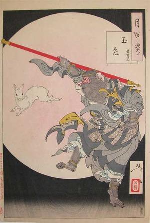 月岡芳年: Jade Rabbit and Songoku the Monkey King - Ronin Gallery