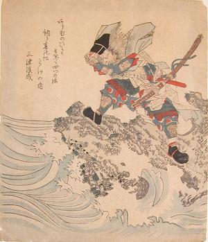 無款: Nitta Yoshisada and the Wave - Ronin Gallery