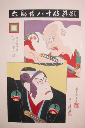 Tadakiyo: Ichikawa Danjuro - Sukeroku - Ronin Gallery
