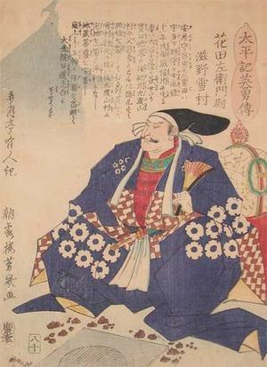 落合芳幾: Hanada Saemon Yukimura - Ronin Gallery