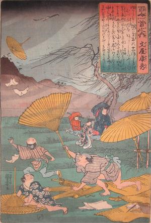 歌川国芳: Bunya no Yasuhide - Ronin Gallery