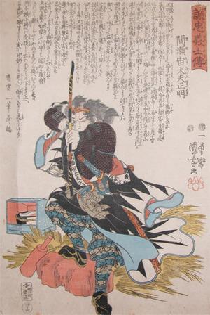 歌川国芳: Mase Chudayu Masaaki - Ronin Gallery