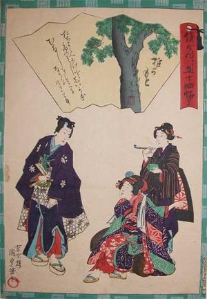 二代歌川国貞: Shigamoto, Beneath the Oak: Chapter 46 - Ronin Gallery