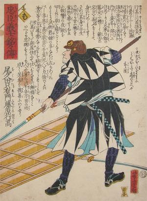 Utagawa Yoshitora: Okuda Tadaemon Fujiwara no Yukitaka - Ronin Gallery