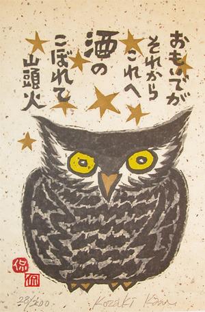 Kozaki: Memory, then...spill sake - Ronin Gallery