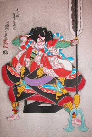 Hasegawa Sadanobu III: Yanone - Ronin Gallery