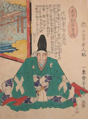 Ochiai Yoshiiku: Katagiri Tangen - Ronin Gallery