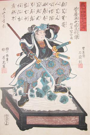 歌川芳虎: Sugenoya Hannojo Masatoshi - Ronin Gallery