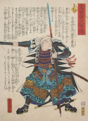 歌川芳虎: Yoshida chuzaemon Fujiwara no Kanesuke - Ronin Gallery