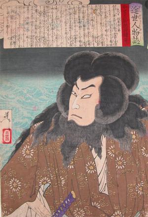 月岡芳年: Bando Hikozaburo V - Ronin Gallery