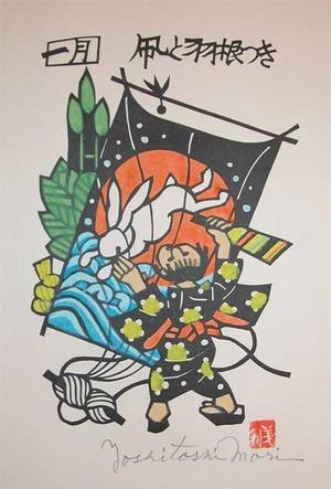 森義利: January; Kite and Battledore - Ronin Gallery