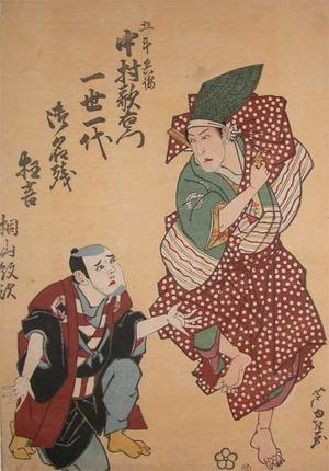芦幸: Kabuki Actor Nakamura Utaemon - Ronin Gallery