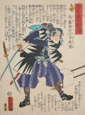 Utagawa Yoshitora: Sato Yomoshichi Taira no Norikane - Ronin Gallery