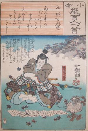 歌川国芳: Chunagon Tomotada - Ronin Gallery