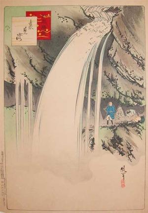 Ryoko: Urami Waterfall - Ronin Gallery