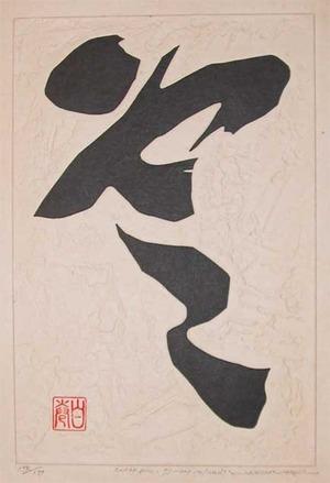 Maki Haku: Work 73-101 - Ronin Gallery