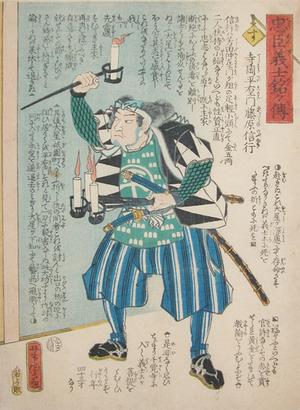 Utagawa Yoshitora: Teraoka heiemon Fujiwara no Nobuyuki - Ronin Gallery