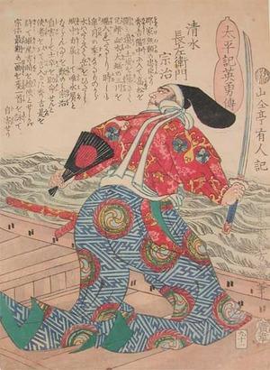 Ochiai Yoshiiku: Shimizu Chozaemon Muneharu - Ronin Gallery