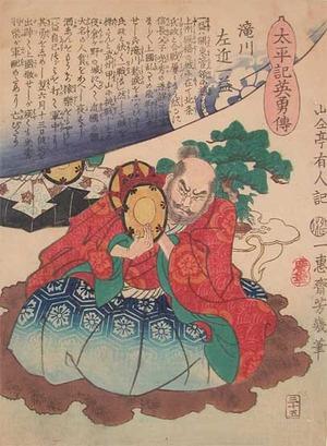 Ochiai Yoshiiku: Takigawa Sakon Kazumasu - Ronin Gallery