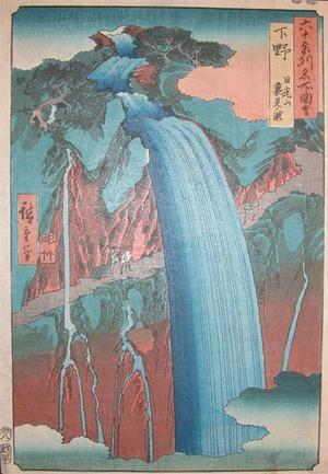 歌川広重: Shimotsuke. Urami Waterfall at Nikko - Ronin Gallery