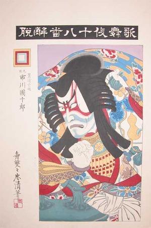 Tadakiyo: Ichikawa Danjuro - Spirit of Kagekiyo - Ronin Gallery