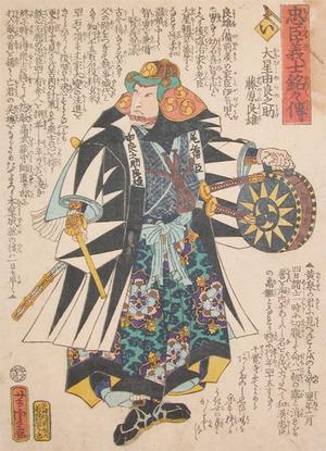 Utagawa Yoshitora: Oboshi Yuranosuke Fujiwara no Yoshio - Ronin Gallery