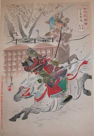Gekko: Shigemori and Yoshihira - Ronin Gallery
