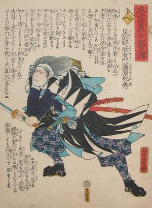 Utagawa Yoshitora: Okano Kinemon Fujiwara no Kanehide - Ronin Gallery