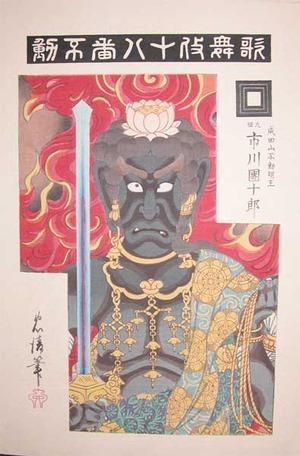 Tadakiyo: Ichikawa Danjuro - Fudo - Ronin Gallery