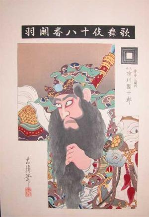 Tadakiyo: Ichikawa Danjuro - Kan'u - Ronin Gallery