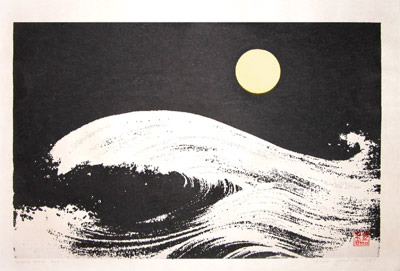 Yoshida: Wave and Moon - Ronin Gallery