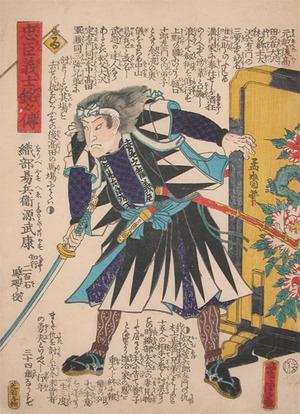 Utagawa Yoshitora: Oribe Yasubei Minamoto no Takeyasu - Ronin Gallery