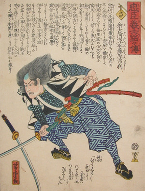 歌川芳虎: Yokogawa Kanpei Fujiwara no Munetoshi - Ronin Gallery