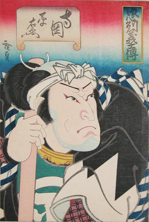 歌川広貞: Kataoka Heiemon - Ronin Gallery