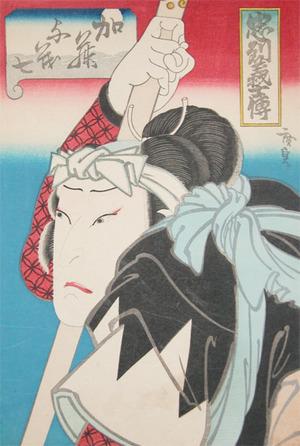 歌川広貞: Kato Yomoshichi - Ronin Gallery