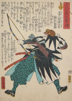 Utagawa Yoshitora: Okuda Magodayu Fujiwara no Shigemori - Ronin Gallery