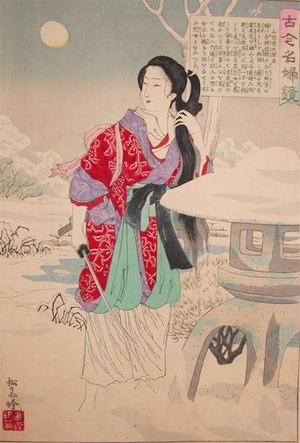 Adachi Ginko: Wife of Yamaoka Kanbei Carrying a Samurai Sword - Ronin Gallery