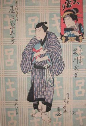 Shigeharu: Kabuki Actor Onoe Kikugoro - Ronin Gallery