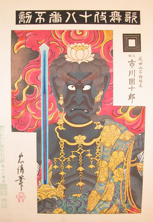 Tadakiyo: Ichikawa Danjuro as Fudo Myoo - Ronin Gallery