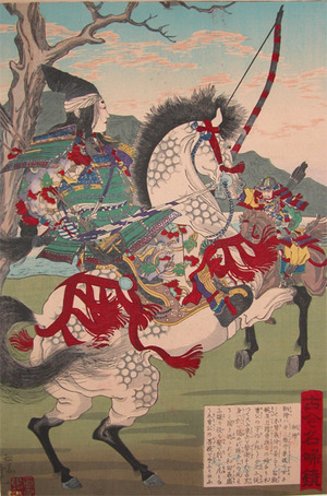 Adachi Ginko: The Female Warrior Tomoe-Gozen - Ronin Gallery